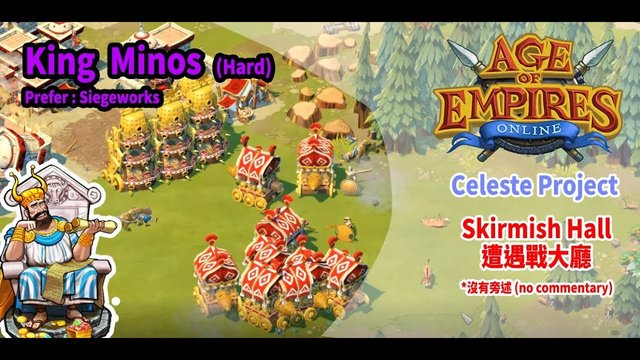 Age of Empires Online Skirmish Hall King Minos Hard || 世紀帝國Online私服  遭遇戰大廳  King Minos (困難)